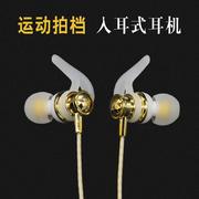 美特声 运动拍档入耳式耳机T8