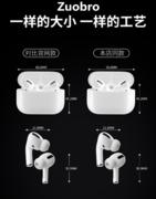 佐寶無線藍牙耳機觸屏控制自動連接 T8