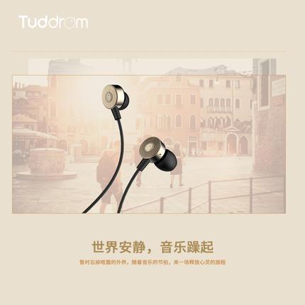 Tuddrom小魔鸭 活塞式入耳线控重低音音乐耳机R4