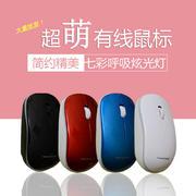 紫光电子U11 USB有线鼠标七彩发光小鼠标笔记本鼠标
