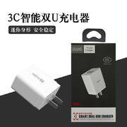 质几  3C认证智能双USB充电器U33s