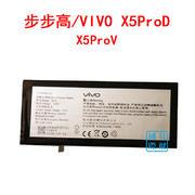 步步高vivo X5Pro内置电板 BK-B-81