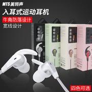 美特声  牛角防落入耳式运动耳机T13