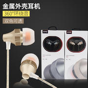 美特聲 金屬外殼360°重低音音樂耳機U11