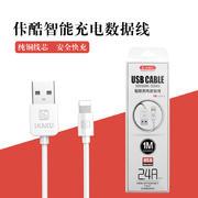 卡酷  2.4A充电数据线苹果数据线速畅系列