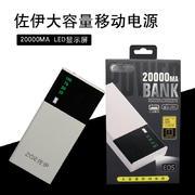 佐伊 LED数显移动电源 20000毫安实际返充3600毫安E05