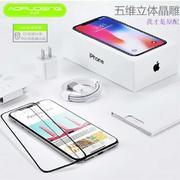 苹果型号 SIKENAI五维立体晶雕膜