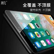 苹果型号 质几全屏覆盖9D精雕膜