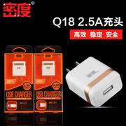 密度Q18 2.5A快速智能充电器