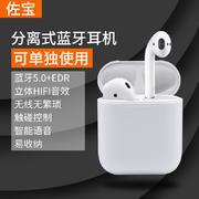 佐宝  触碰控制智能语音双耳式苹果蓝牙耳机