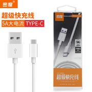密度 5A大電流超級快充線TYPE-C線