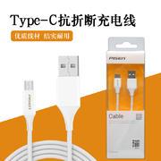 品胜  TYPE-C抗折断乐视充电线
