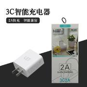 恒毅  国家3C认证2A智能充电器