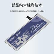 沃品 大容量苹果6/6s手机内置电池2200毫安