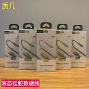 質幾液態硅膠數據線蘋果線CR02
