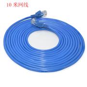10米网线