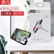 质几  手机支架桌面线 智能V8线ZJ01