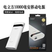 品胜  电立方10000毫安移动电源