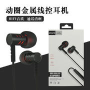 质几  动圈金属线控音乐耳机E22
