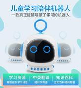 汇智园蓝牙-wi-fi智能机器人儿童益智玩具胎教音乐机