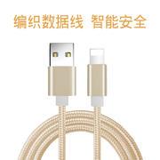 2米编织苹果数据线裸线(颜色随机)