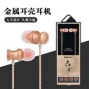美特声  金属感强 精致雕琢入耳式耳机T9