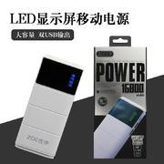 佐伊 LED数显移动电源 16800毫安实际返充4500毫安E06