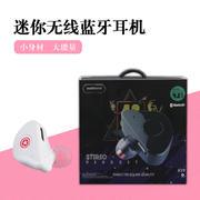 佐宝K19 迷你无线蓝牙耳机立体声4.1通用挂耳式一拖二