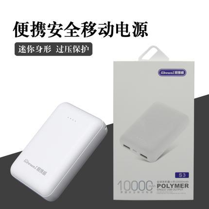 利博威S3 便携安全移动电源10000毫安