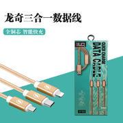 龙奇 金属编织三合一数据线Y16