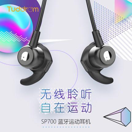 Tuddrom小魔鸭 侧吸运动蓝牙耳机 无线跑步耳塞入耳SP700