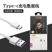 海陆通  5A充电数据线TYPE-C乐视线锋5