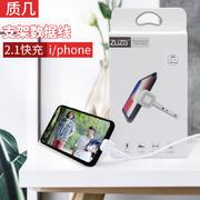 质几 手机支架桌面线 苹果线ZJ02