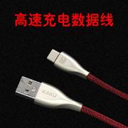 卡酷  凌度系列2.8A高速充电尼龙编织安卓V8线