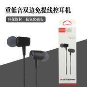 质几  重低音双边免提线控入耳式耳机E25