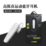 特价10元佐宝K68无线蓝牙耳机不带带附耳立体声4.1通用挂耳式