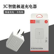 质几 3C认证2A智能极速充电器zc-uc01