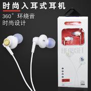 歌丽斯  时尚入耳式音乐耳机G36