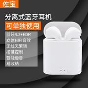佐宝  双耳式智能语音蓝牙耳机T2