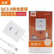 密度 QC3.0快速充電安卓V8套裝