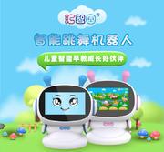 汇智园儿童智能学习机器人早教机护眼触屏WIFI版