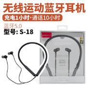 佐寶無線運動藍牙耳機s18