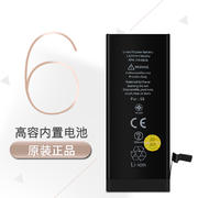 科创美  高容内置苹果6代电池2060毫安