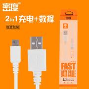 密度 1米智能手机数据线8600充电器线