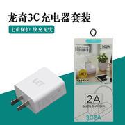 龙奇 3C认证2A苹果充电套装苹果套装