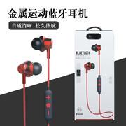 佐宝 金属运动入耳式蓝牙耳机S3