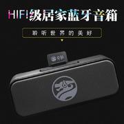 奇聆 中国风HI-FI居家蓝牙音箱T80