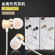 美特聲 金屬耳殼重低音音樂耳機U10