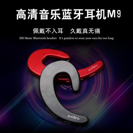 佐宝 高清音乐挂耳式蓝牙耳机M9