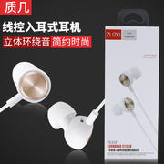 质几  立体环绕音线控入耳式耳机E24
